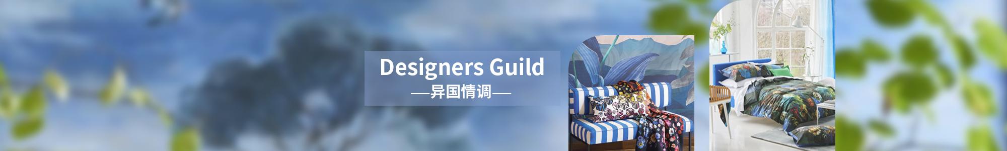Designers Guild异国情调