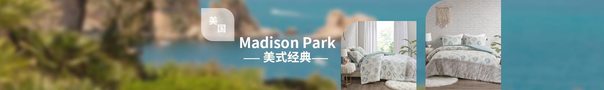 Madison Park美国美式经典