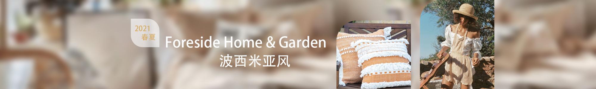 Foreside Home & Garden  波西米亚风