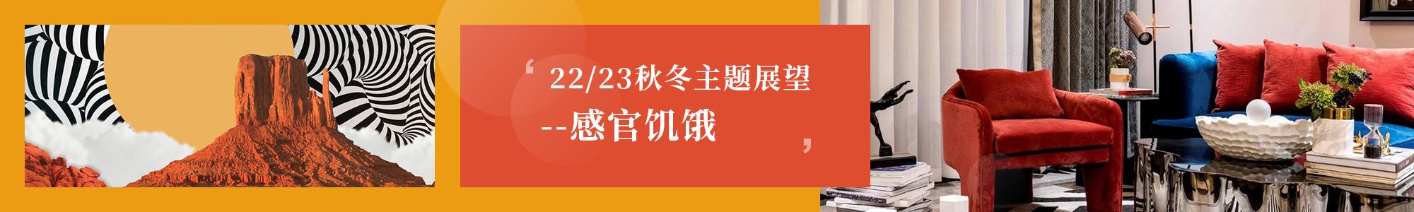 22/23秋冬主题展望--感官饥饿