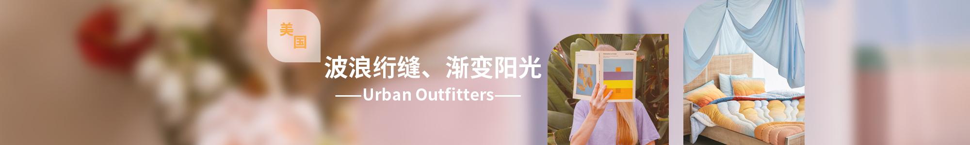 波浪绗缝 渐变阳光Urban Outfitters