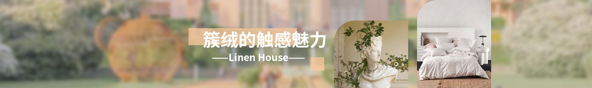 簇绒的触感魅力Linen House