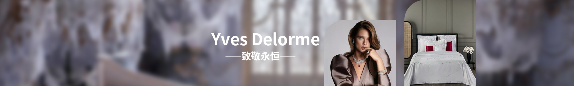 Yves Delorme致敬永恒