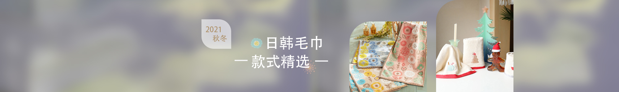 2021AW 日韩毛巾