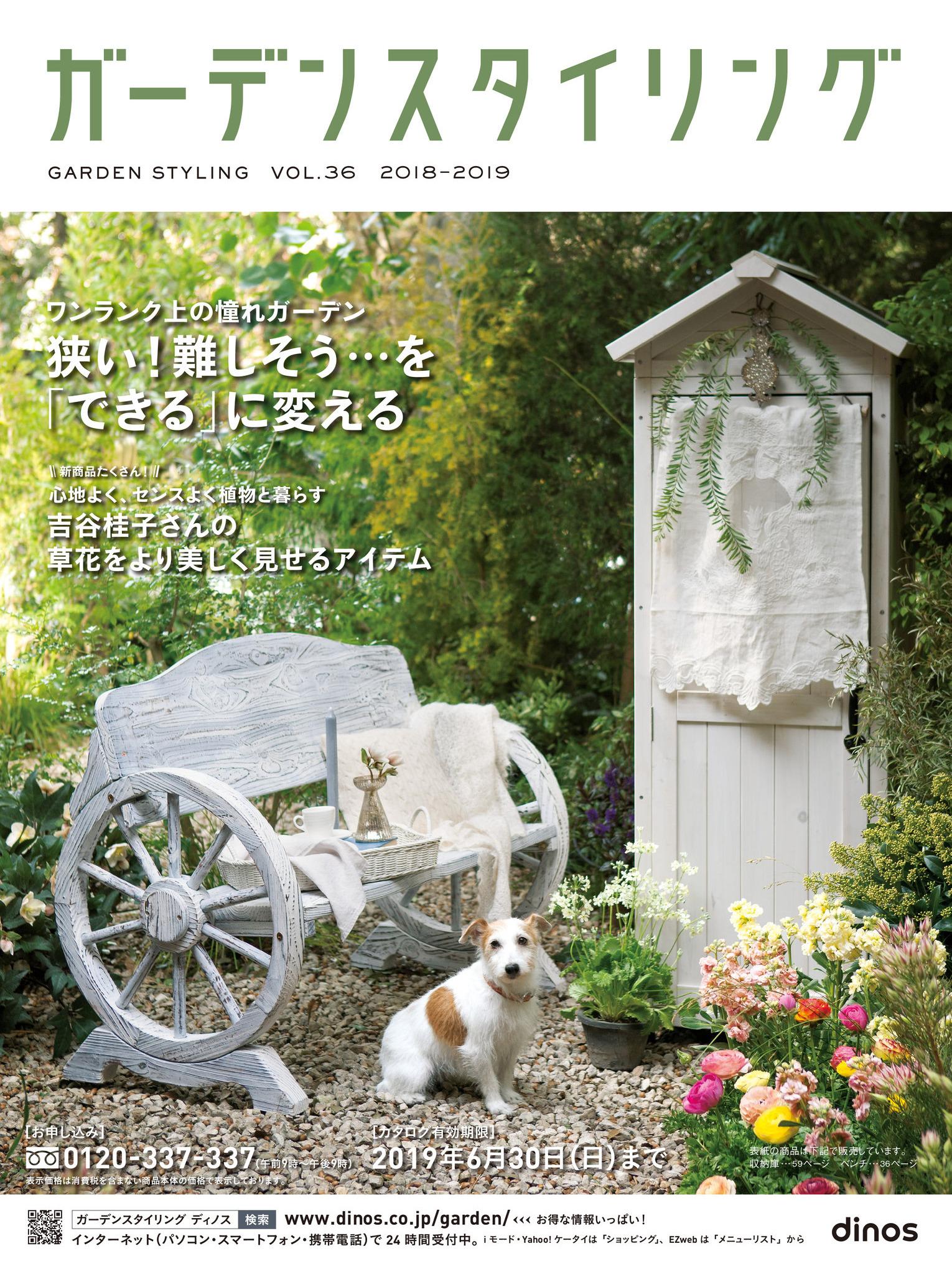 《ガーデンスタイリング》日本版时尚家居杂志2018年夏季号