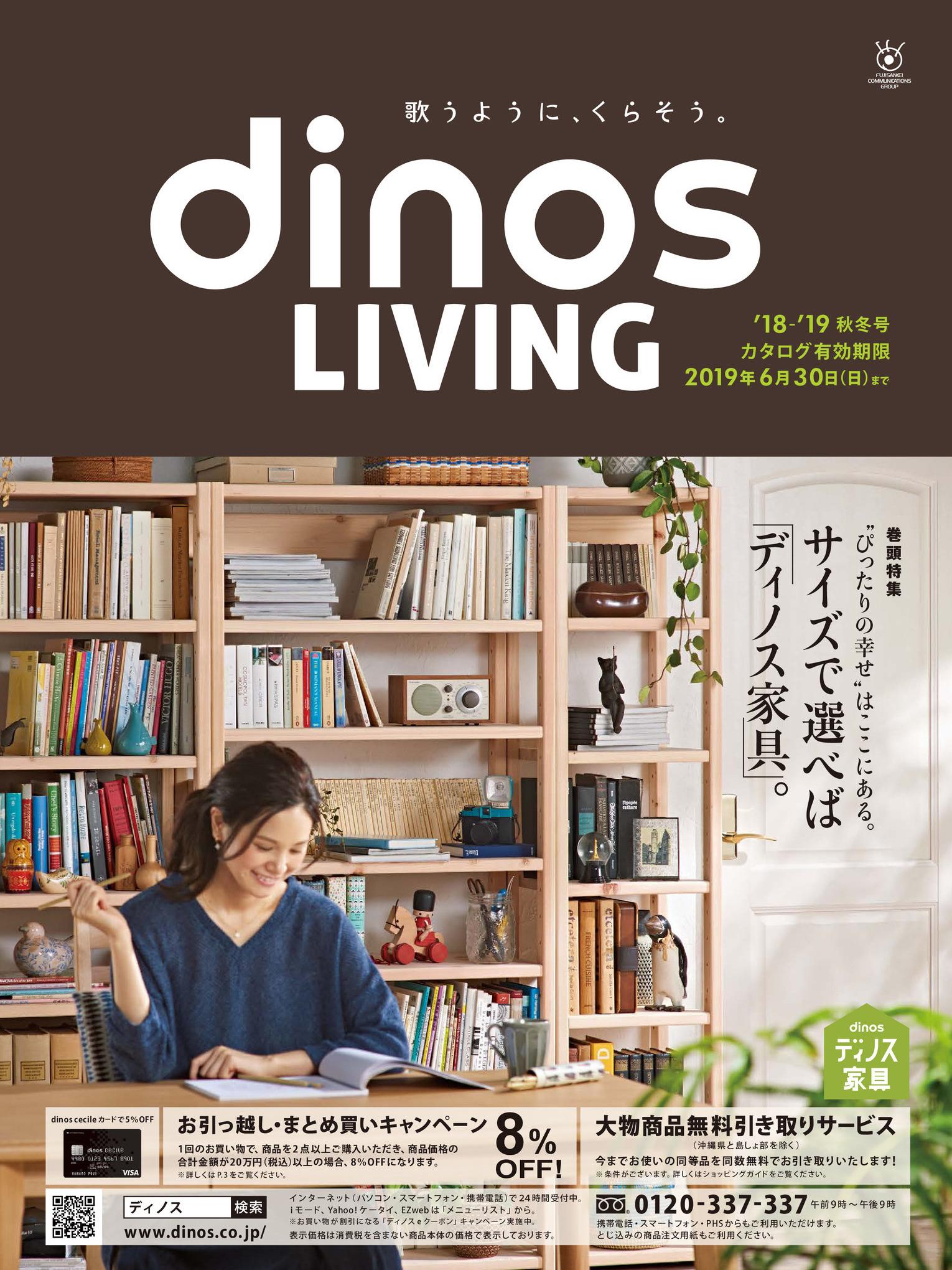 《Dinos Living》日本版时尚布艺杂志18/19年秋冬号