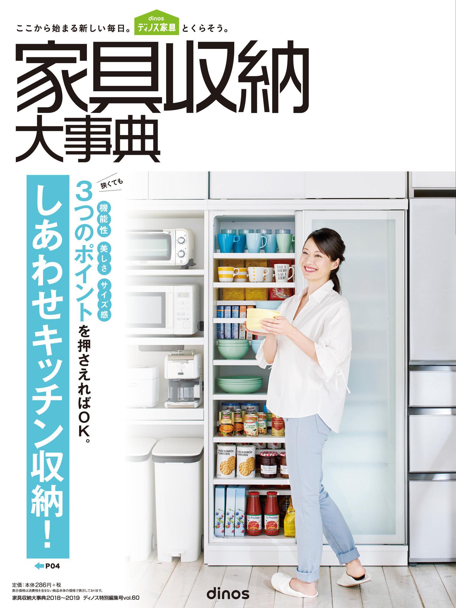 《家具収納大事典》日本版时尚布艺杂志2018-2019年秋冬号