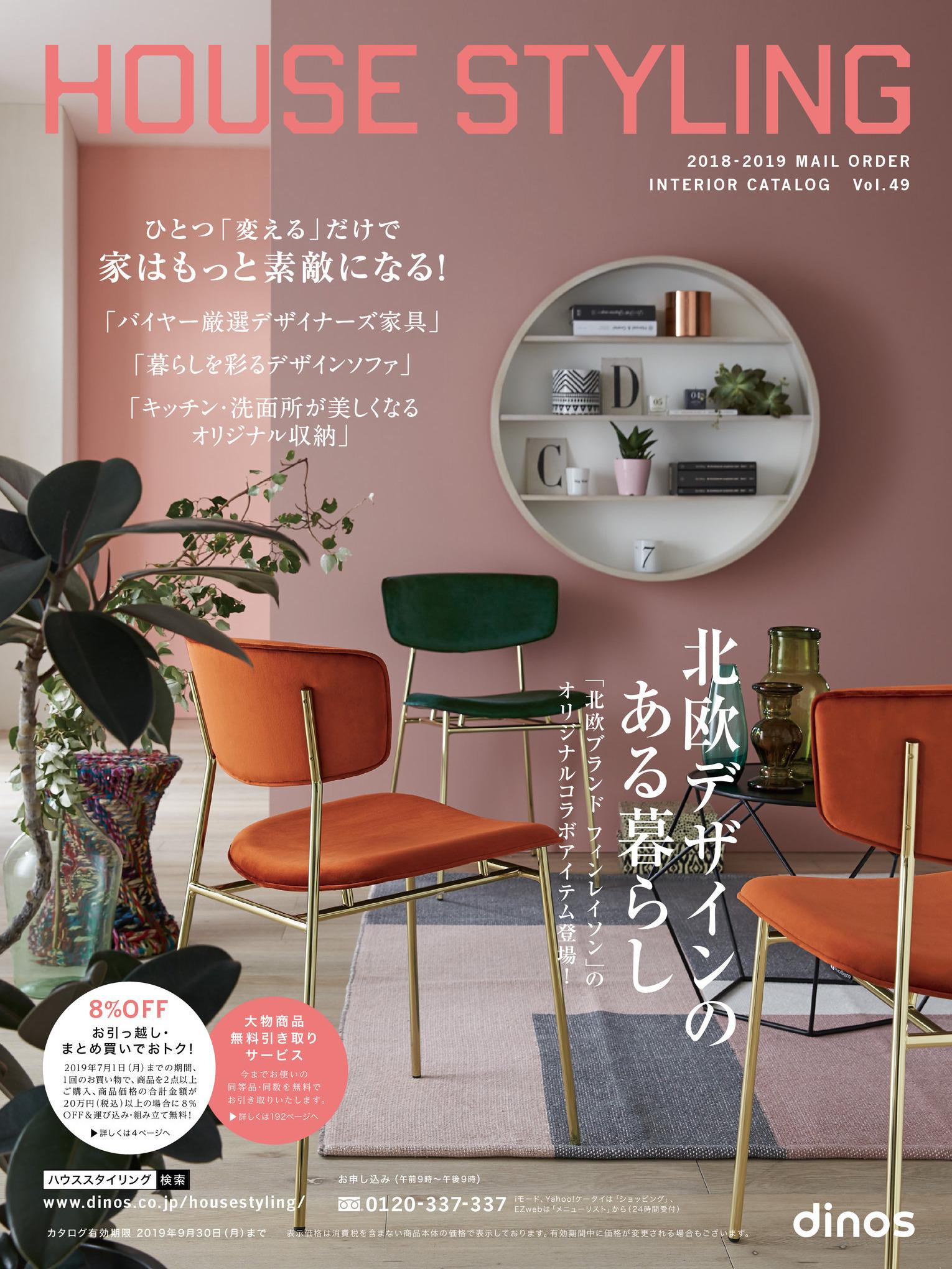 《House Styling》日本版时尚布艺杂志2018-2019年秋冬号