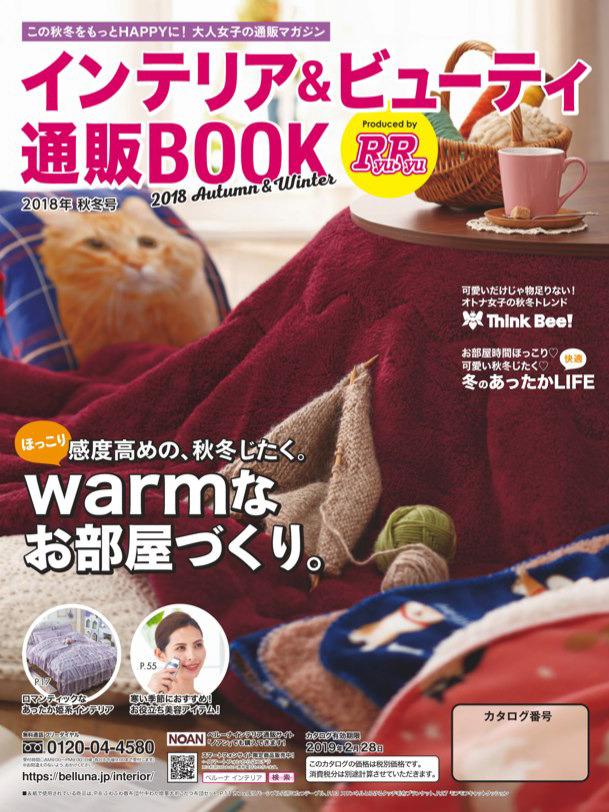 《Ryuryu》日本时髦甜美派家居杂志2018-2019年秋冬号
