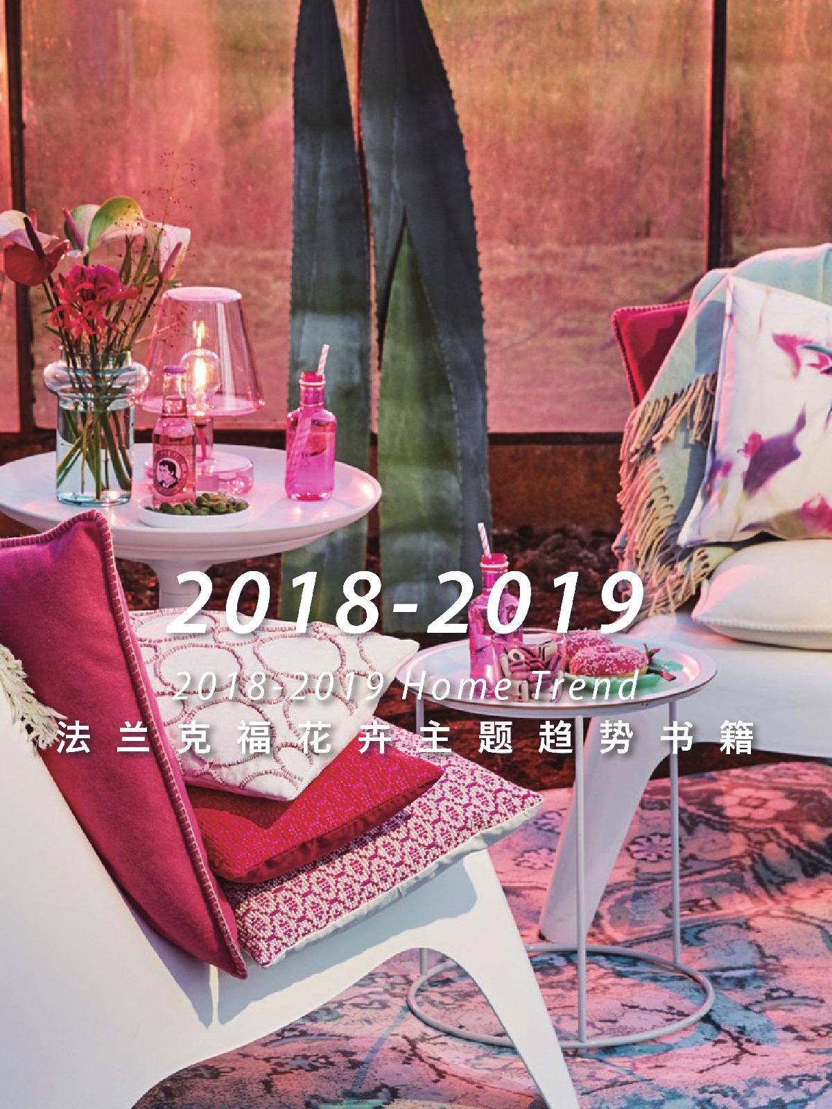 《HOME TREND》2018-2019法兰克福花卉主题趋势书籍(一)