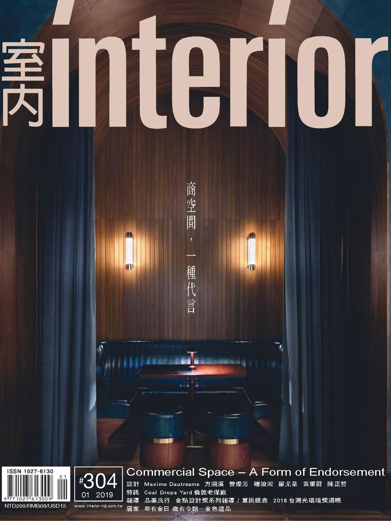 《室内Interior》台湾版室内时尚家居杂志2019年01月号