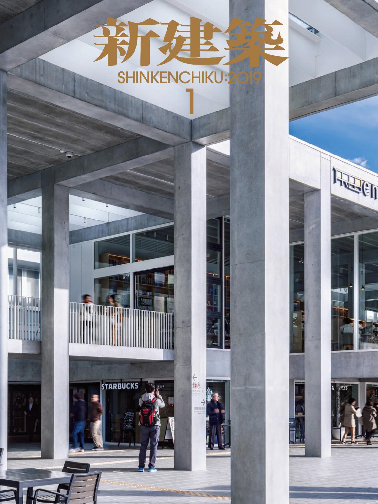 《商店建筑Shotenkenchiku》日本版店面室内设计杂志2019年01月号