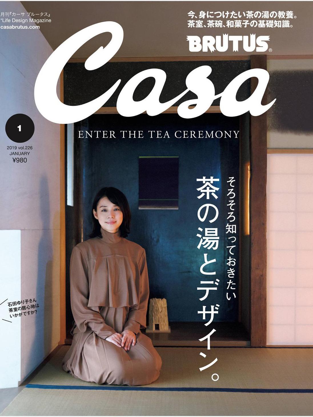 《Casa Brutus》日本室内设计流行趋势杂志2019年01月号