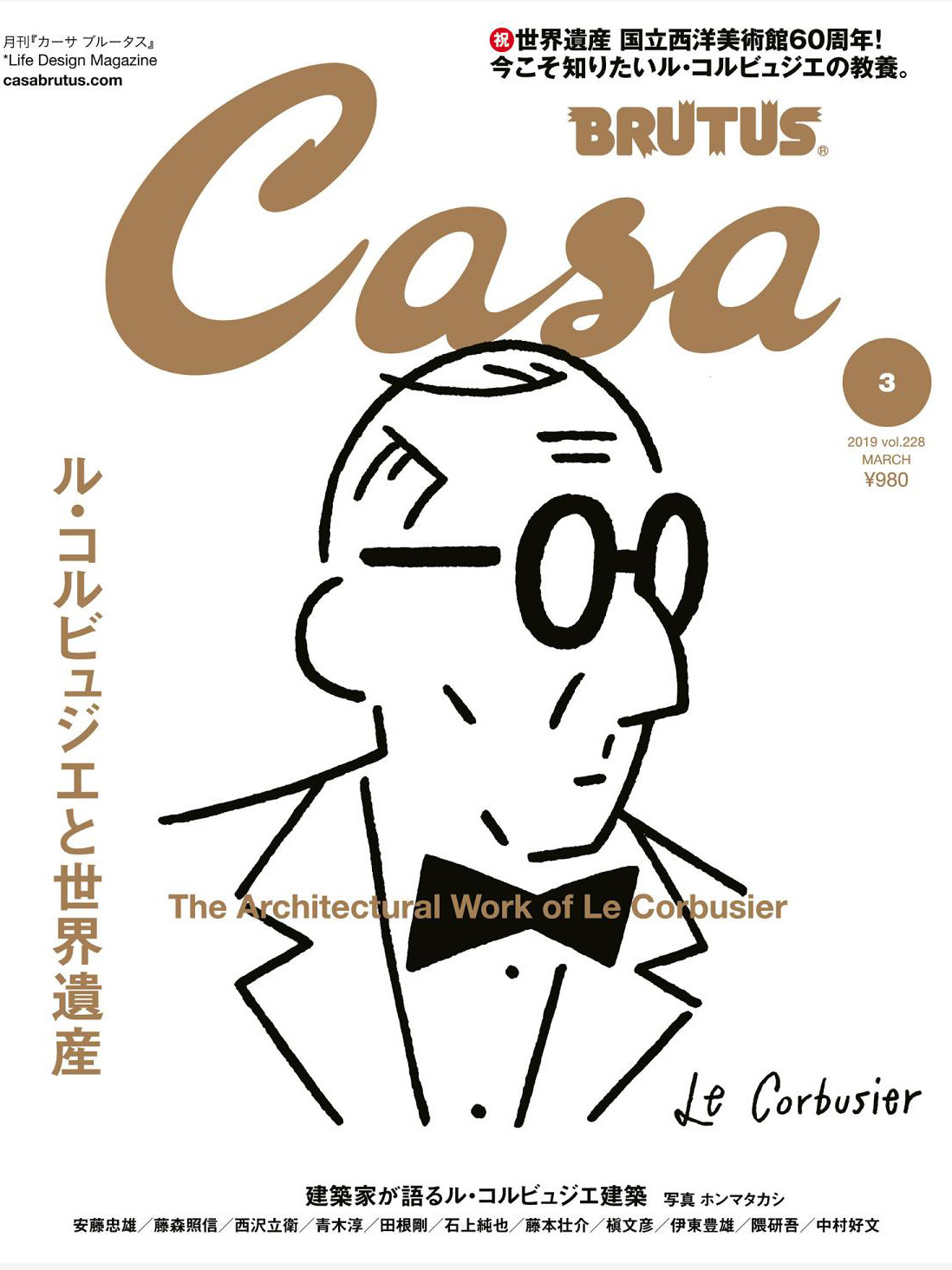 《Casa Brutus》日本室内设计流行趋势杂志2019年03月号