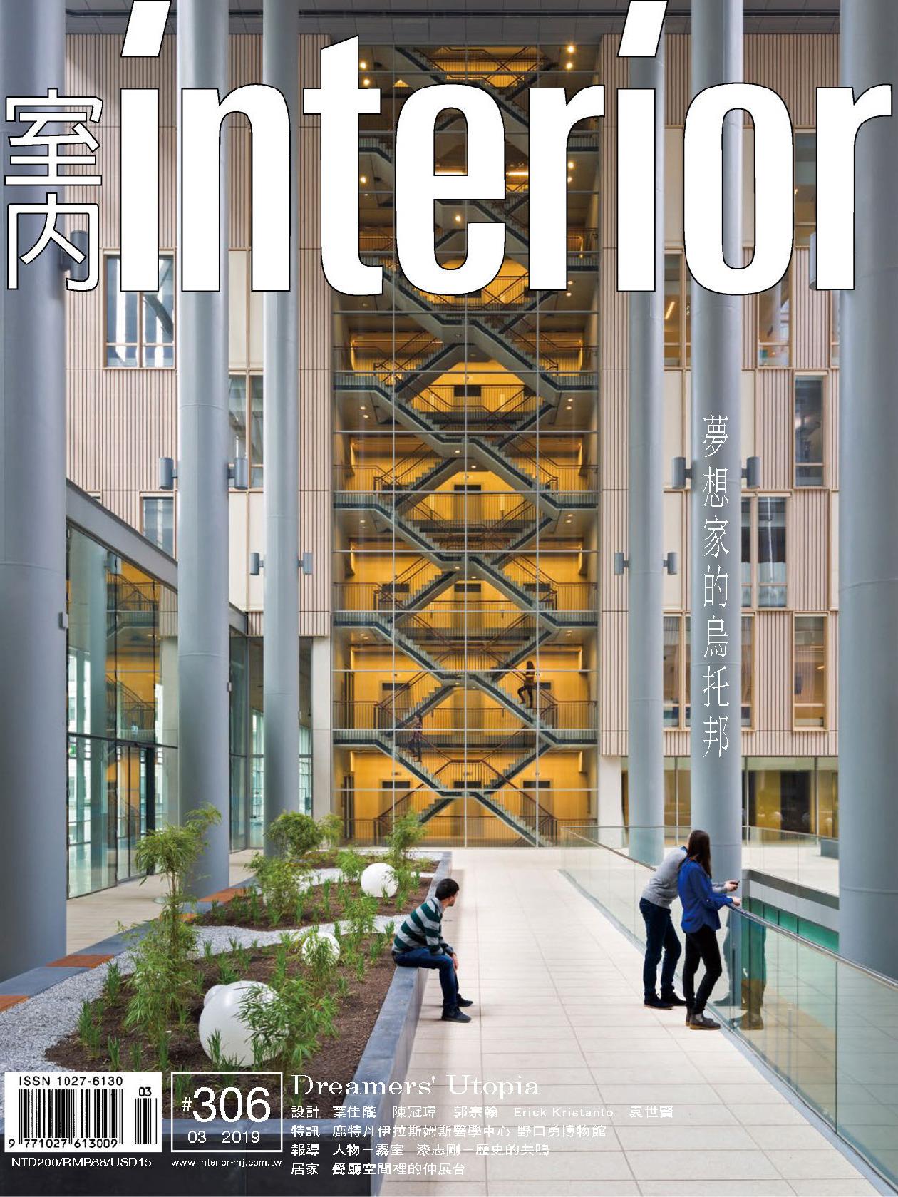 《室内Interior》台湾版室内时尚家居杂志2019年03月号