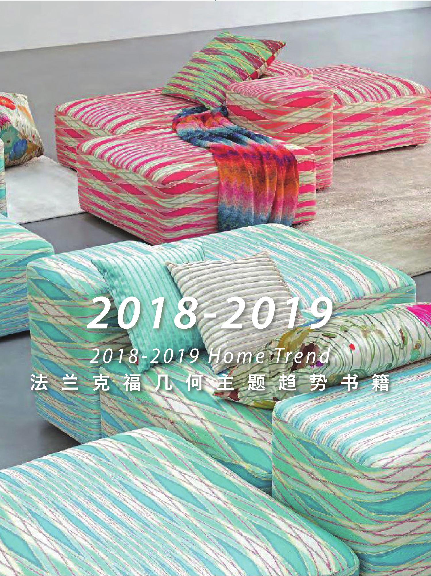 《HOME TREND》2018-2019法兰克福几何主题趋势书籍(一)