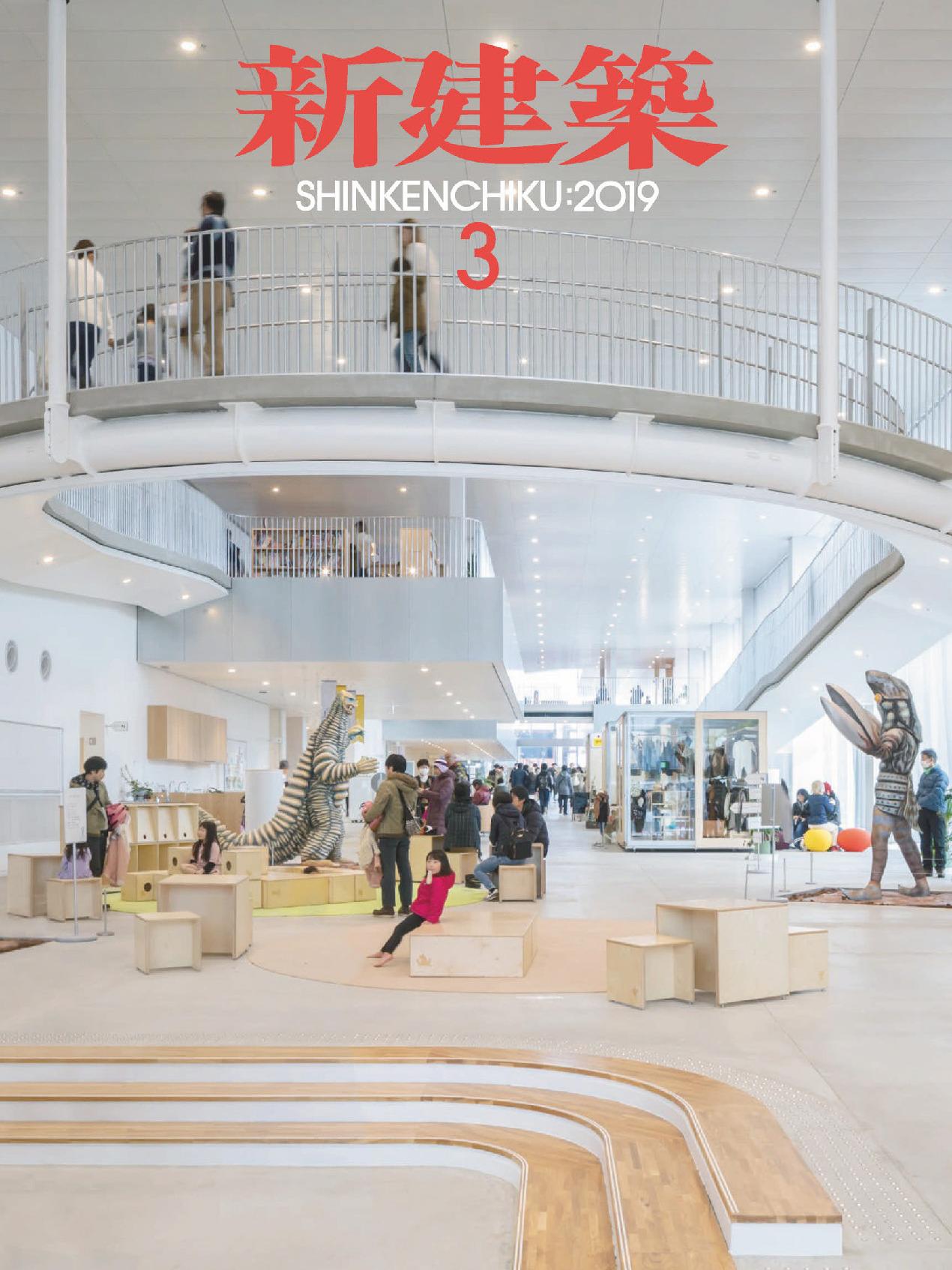 《商店建筑Shotenkenchiku》日本版店面室内设计杂志2019年03月号