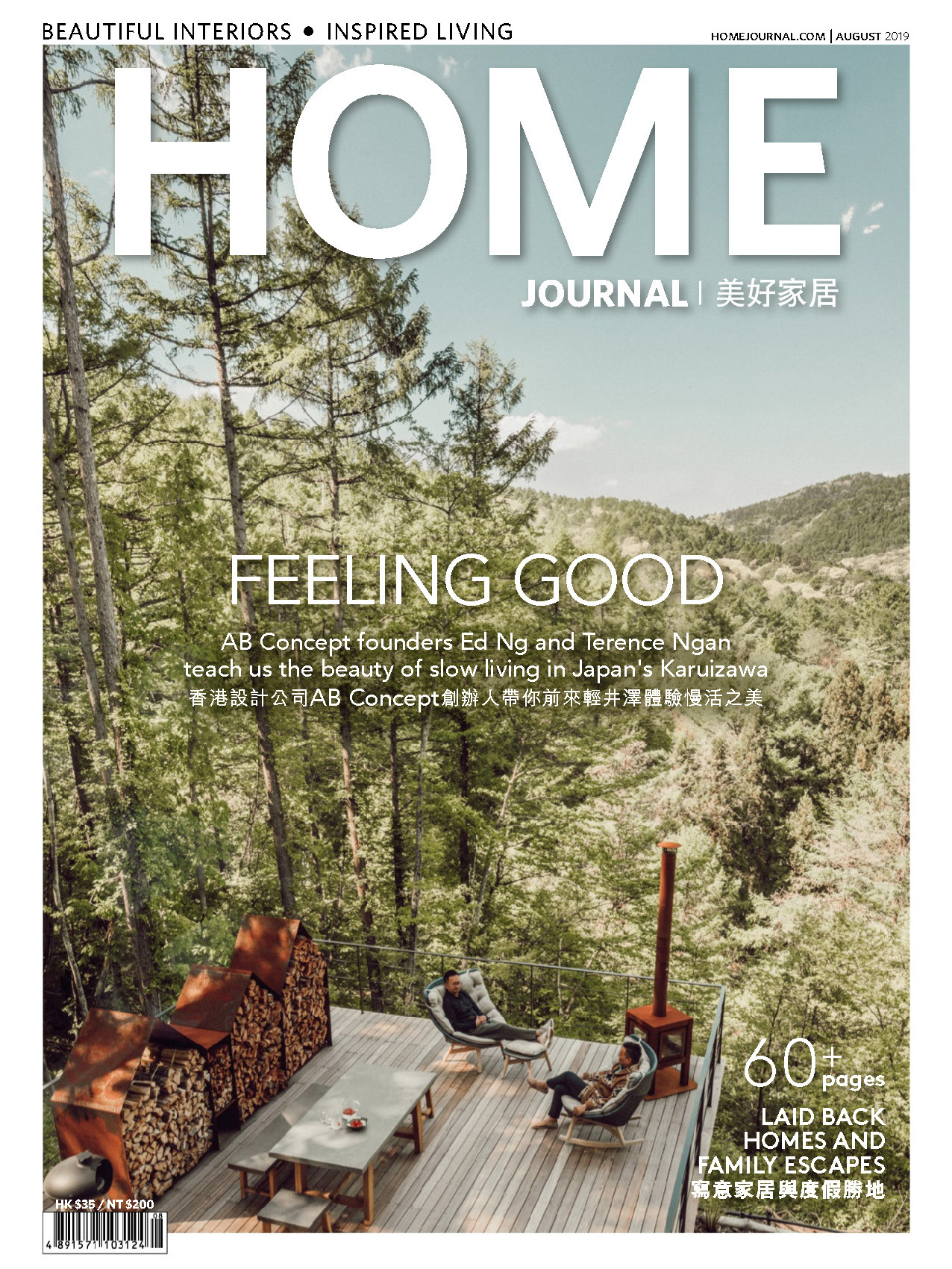 《Home & Decor》香港室内设计流行趋势杂志2019年08月号