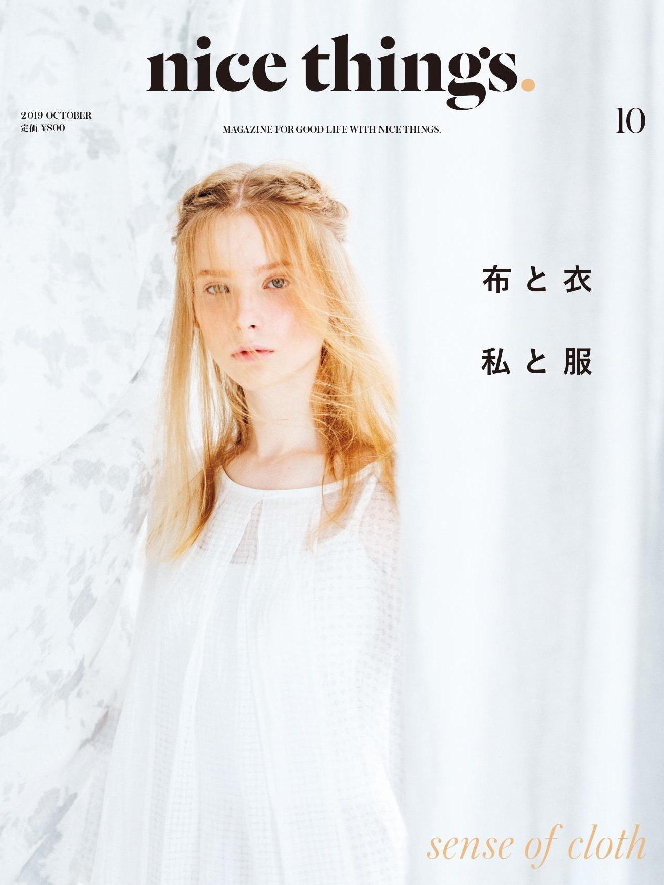 《nice things.》日本室内设计杂志2019年10月号