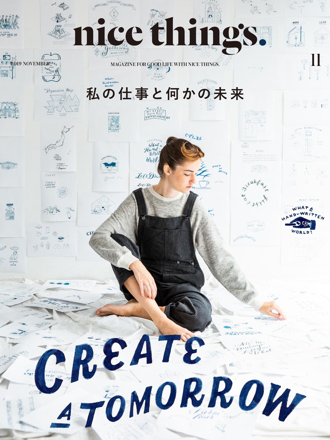《nice things.》日本室内设计杂志2019年11月号
