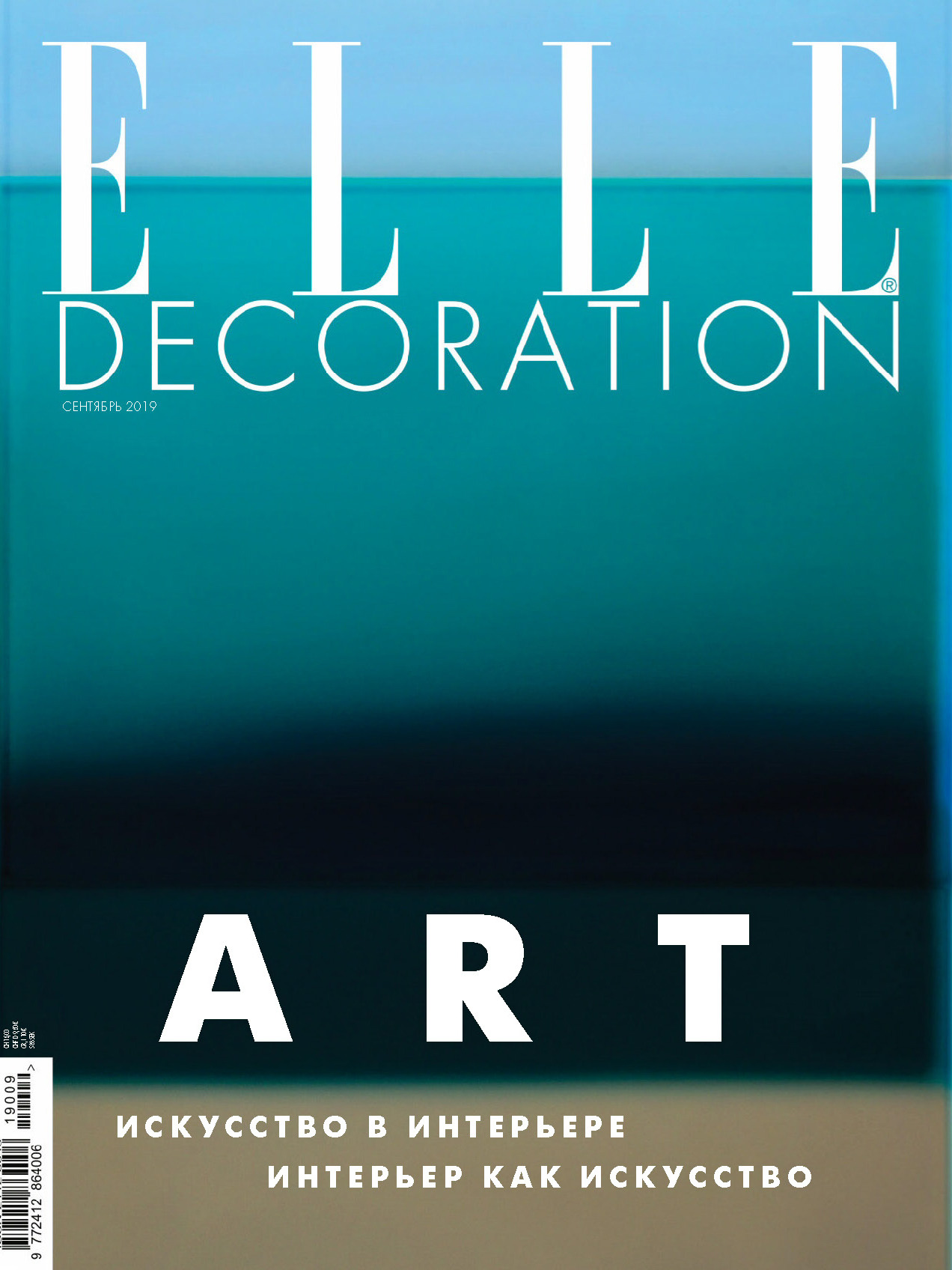 《Elle Decoration》英国版时尚家居杂志2019年09月号