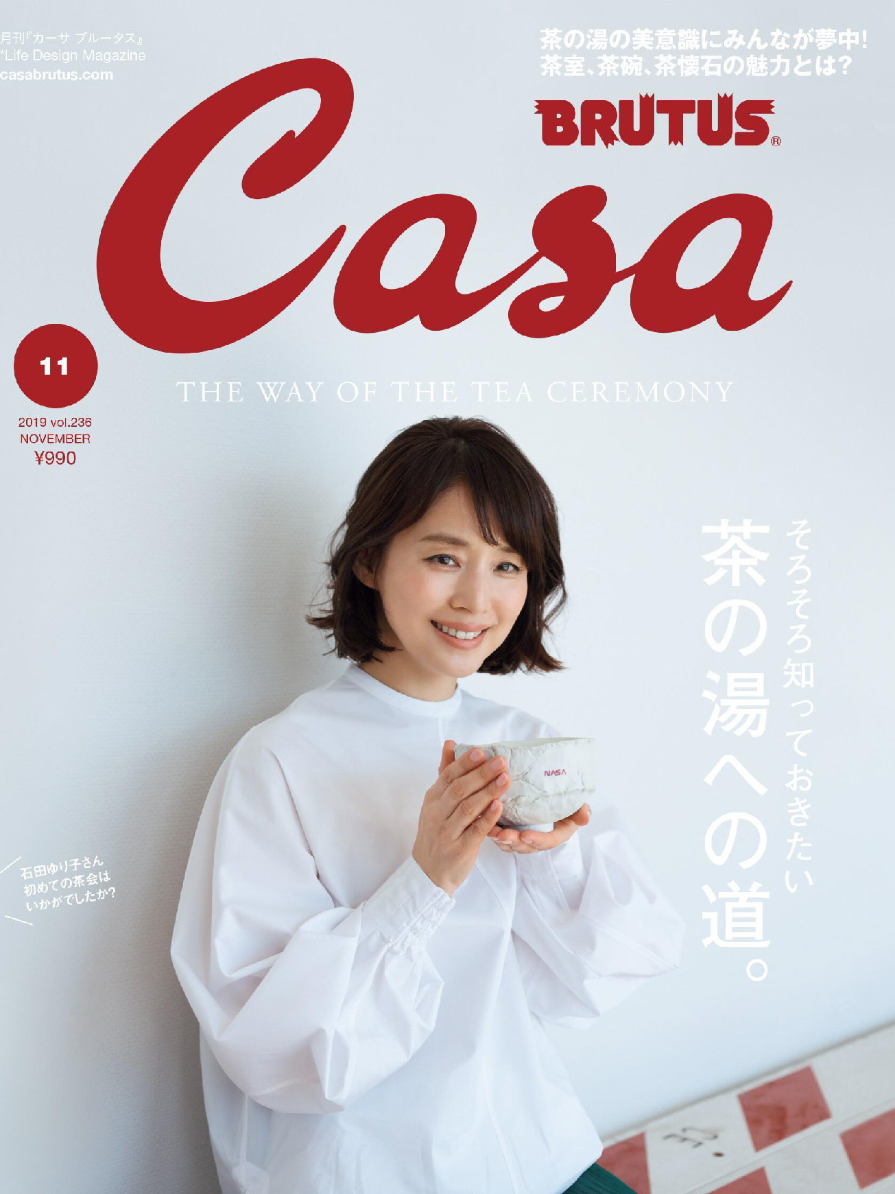 《Casa Brutus》日本室内设计流行趋势杂志2019年11月号
