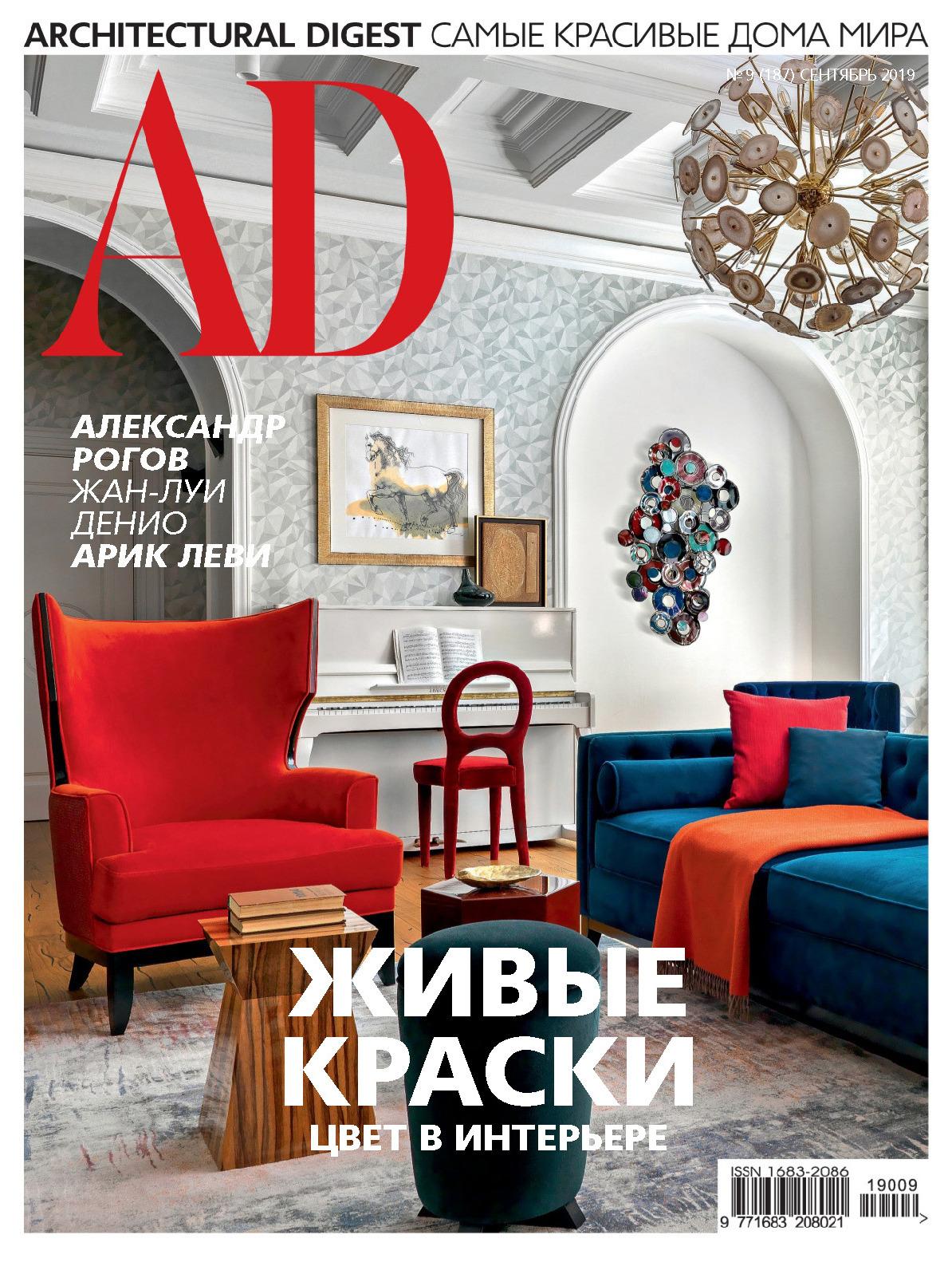 《AD》俄羅斯版室內室外設計雜志2019年09月號