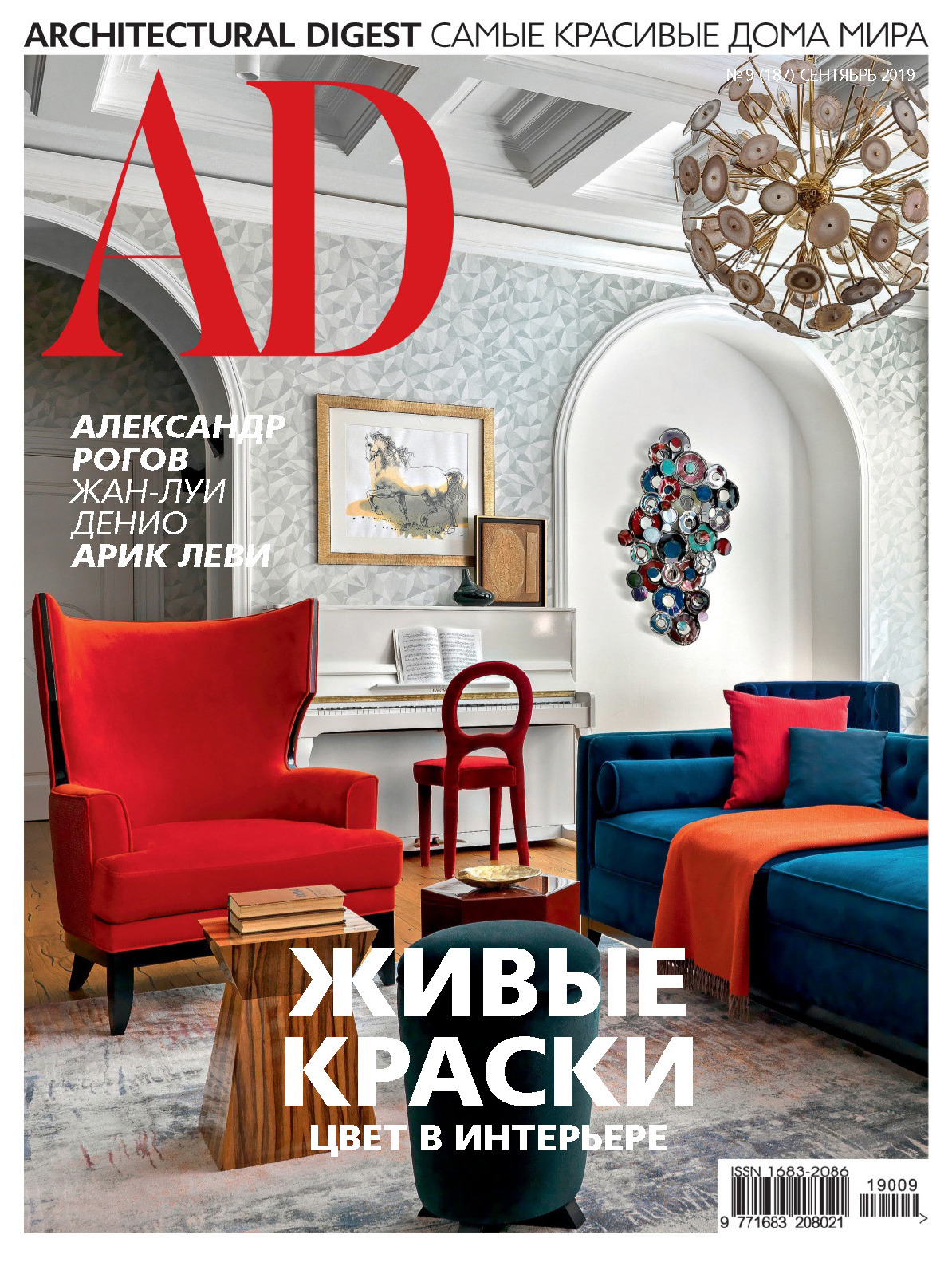 《AD》俄罗斯版室内室外设计杂志2019年09月号