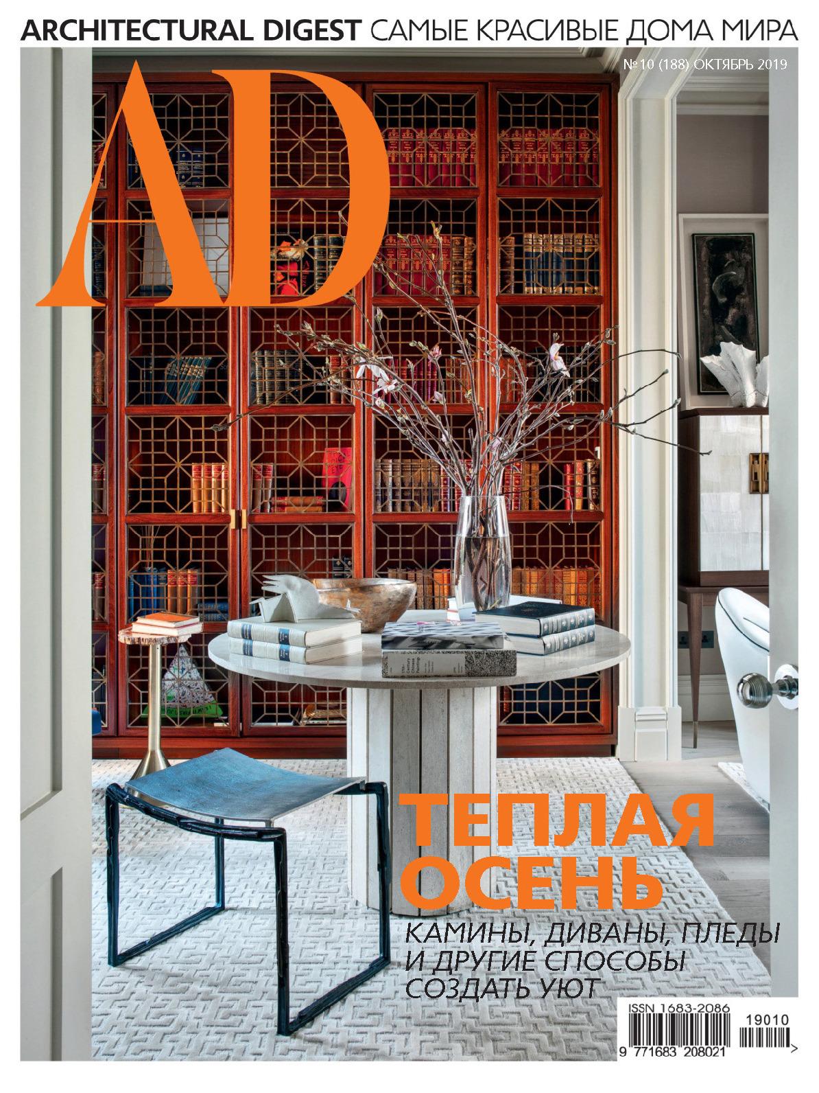 《AD》俄罗斯版室内室外设计杂志2019年10月号