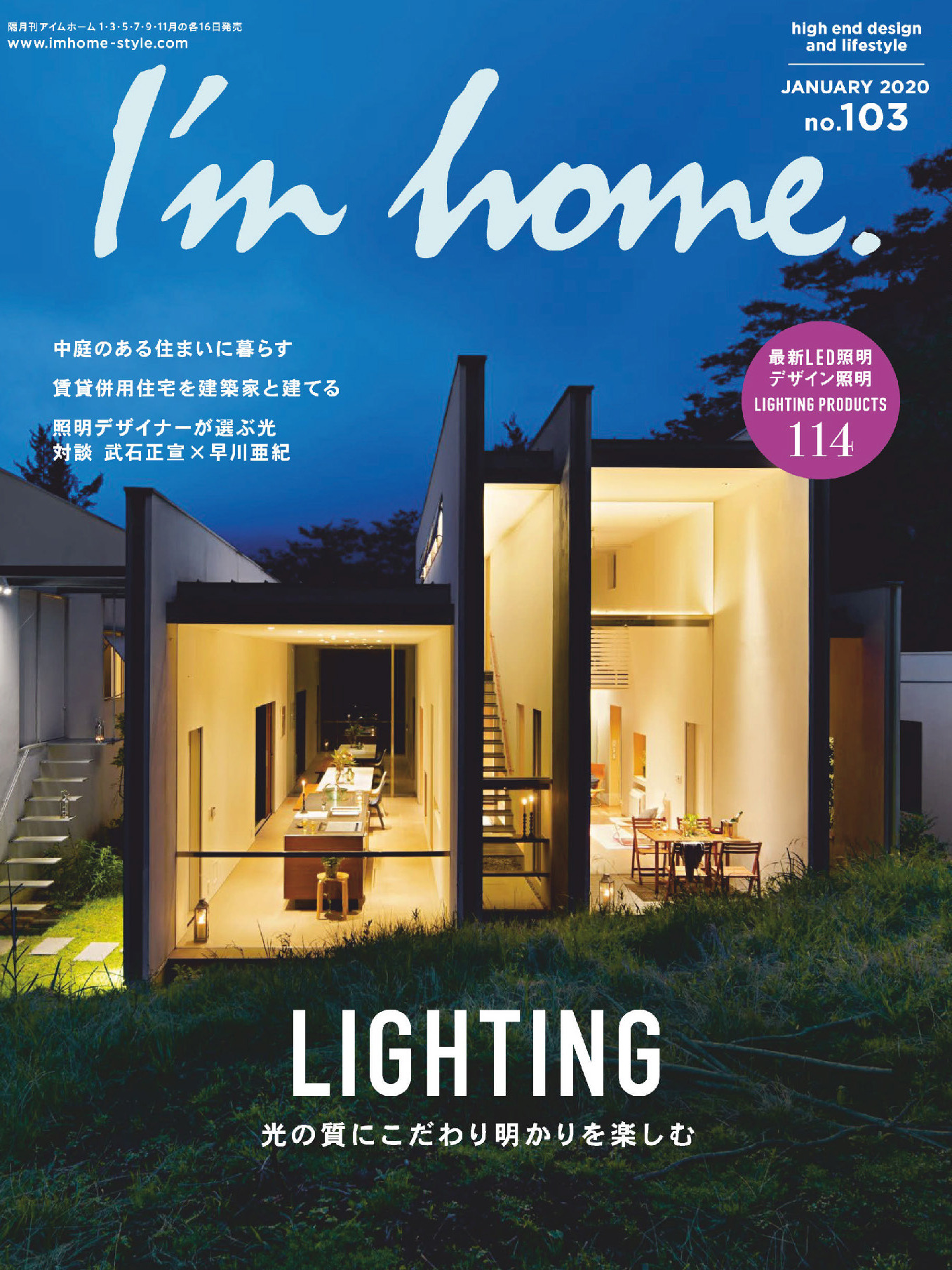 《I'm home》日本室内设计杂志2020年01月号
