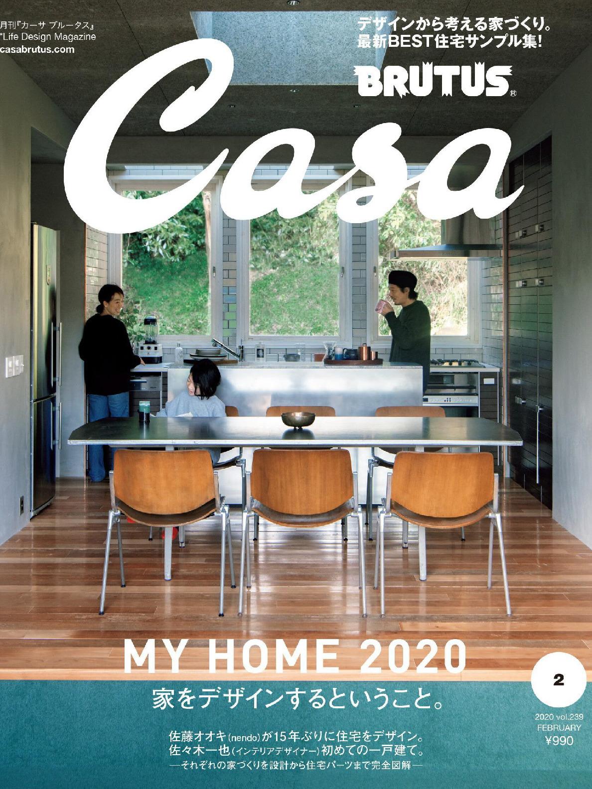 《Casa Brutus》日本室内设计流行趋势杂志2020年02月号