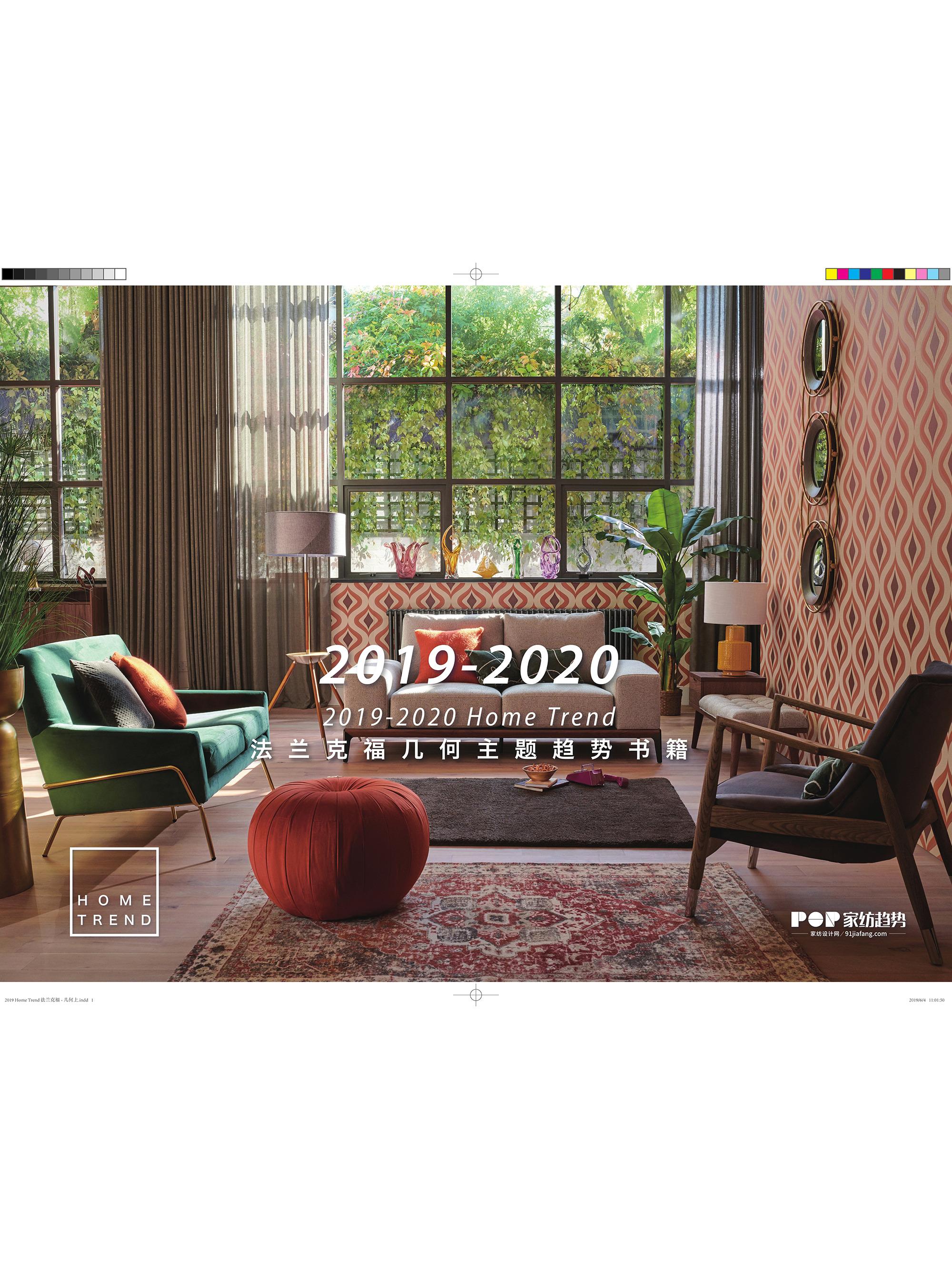 《HOME TREND》2019-2020法兰克福几何主题趋势书籍(一)