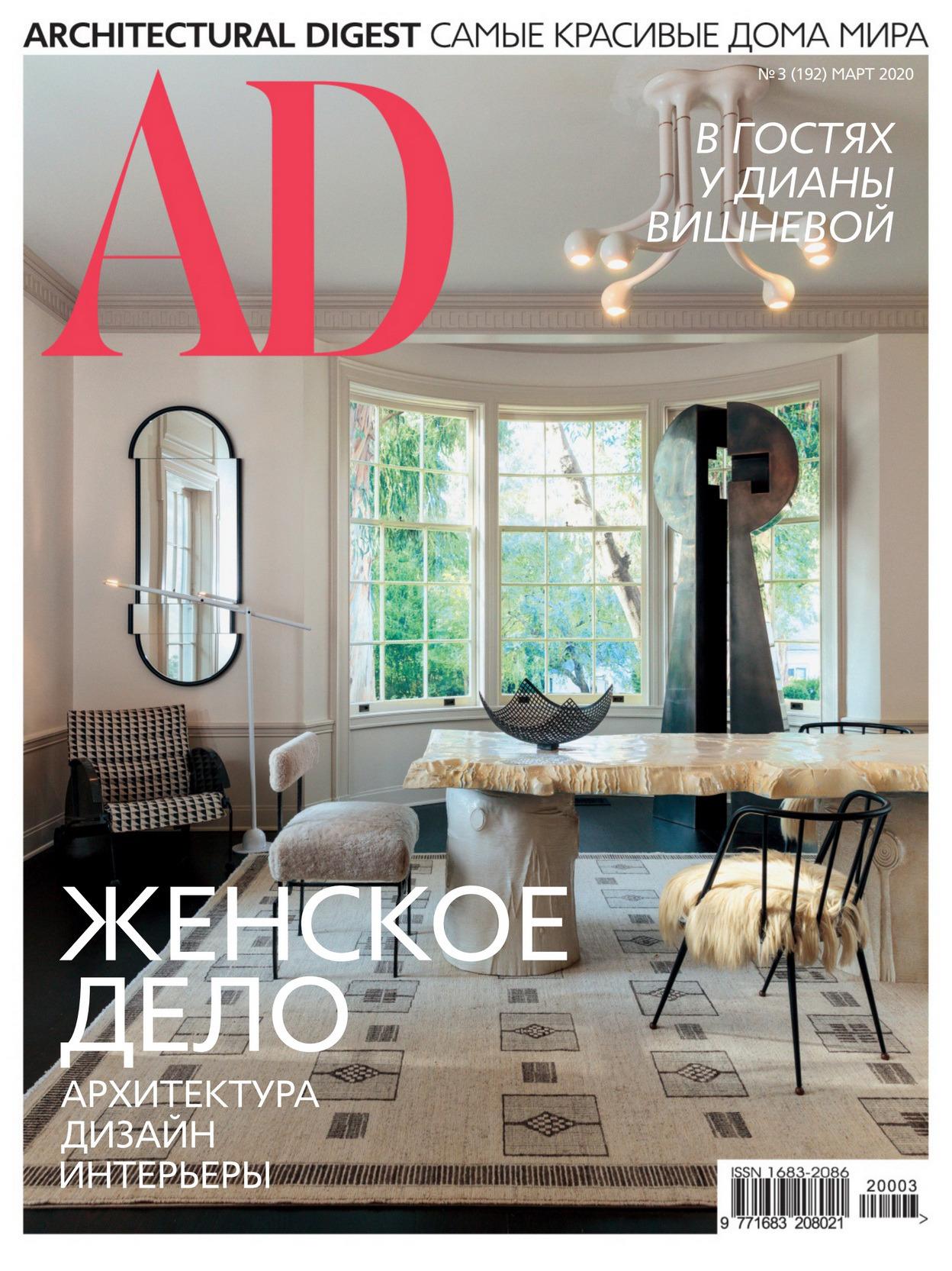 《AD》俄罗斯版室内室外设计杂志2020年03月号