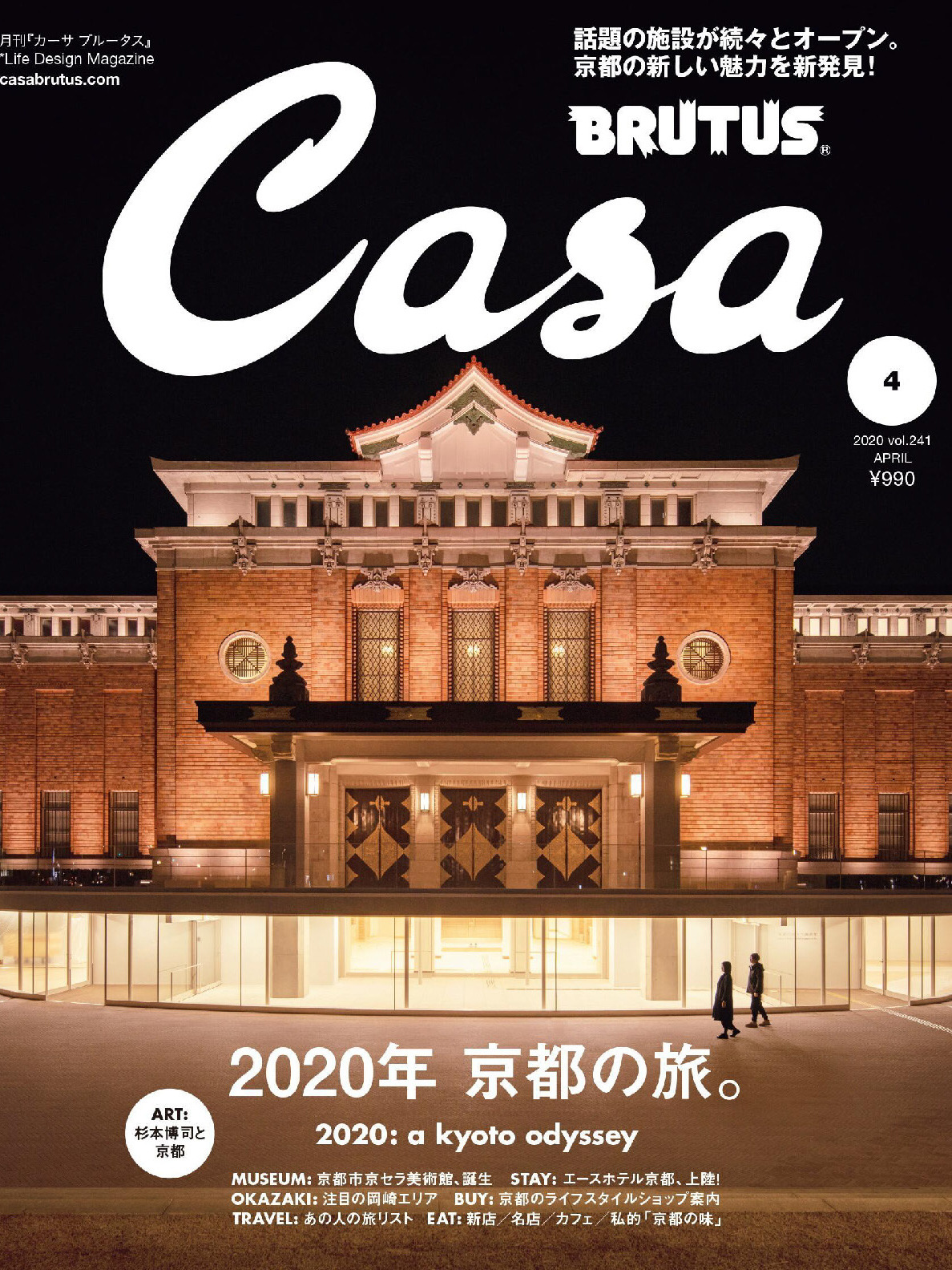 《Casa Brutus》日本室内设计流行趋势杂志2020年04月号