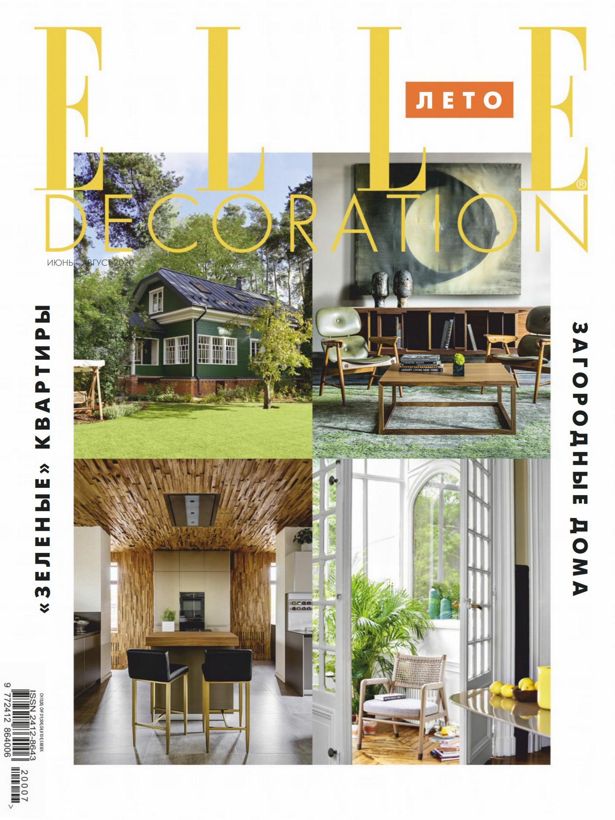 《Elle Decoration》俄罗斯版时尚家居杂志2020年06-08月号