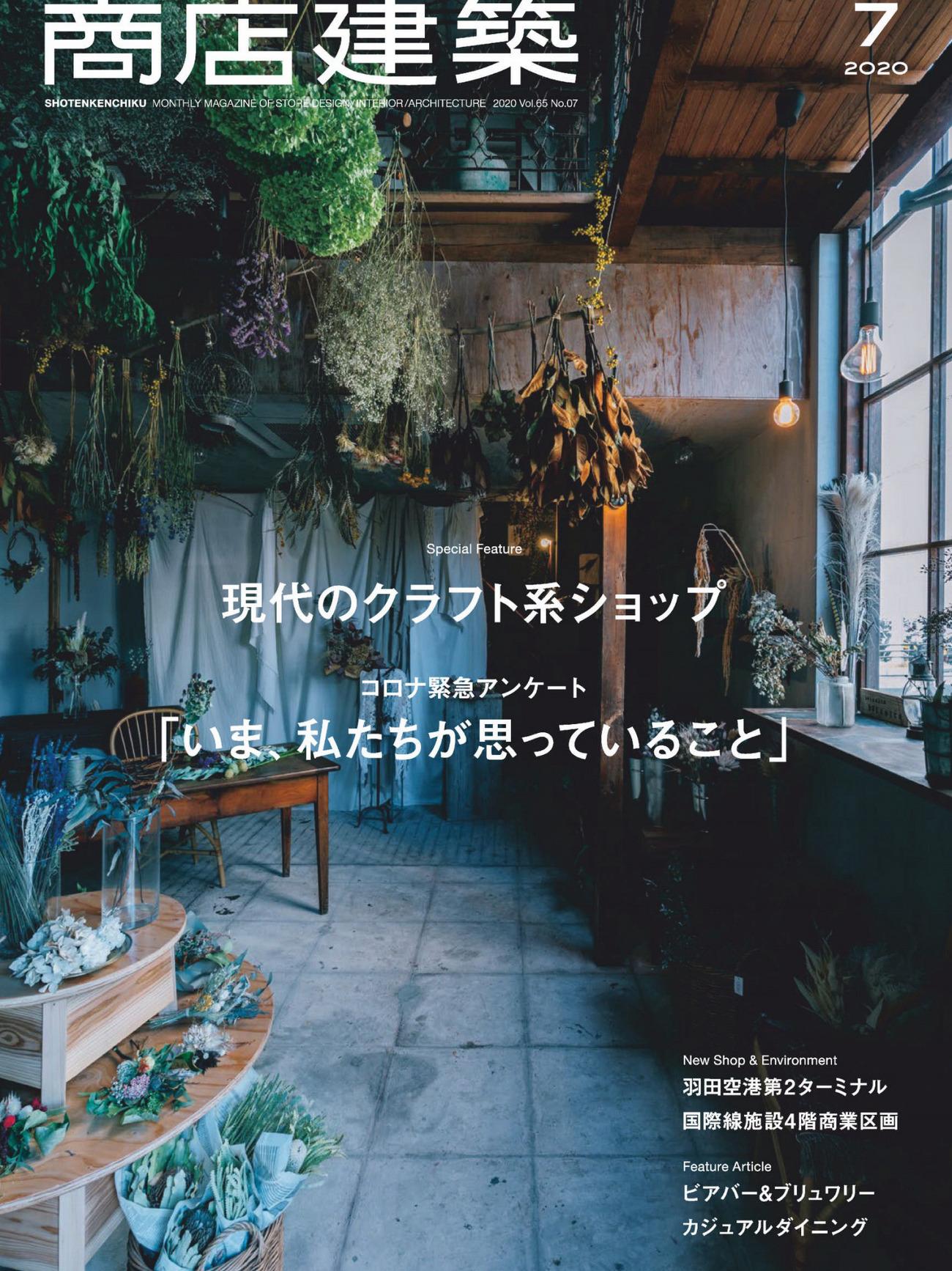 《商店建筑Shotenkenchiku》日本版店面室内设计杂志2020年07月号