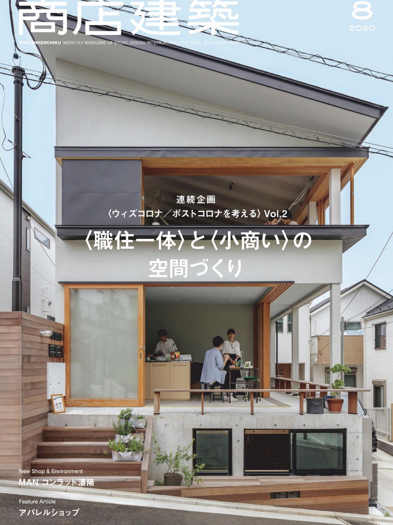 《商店建筑Shotenkenchiku》日本版店面室内设计杂志2020年08月号