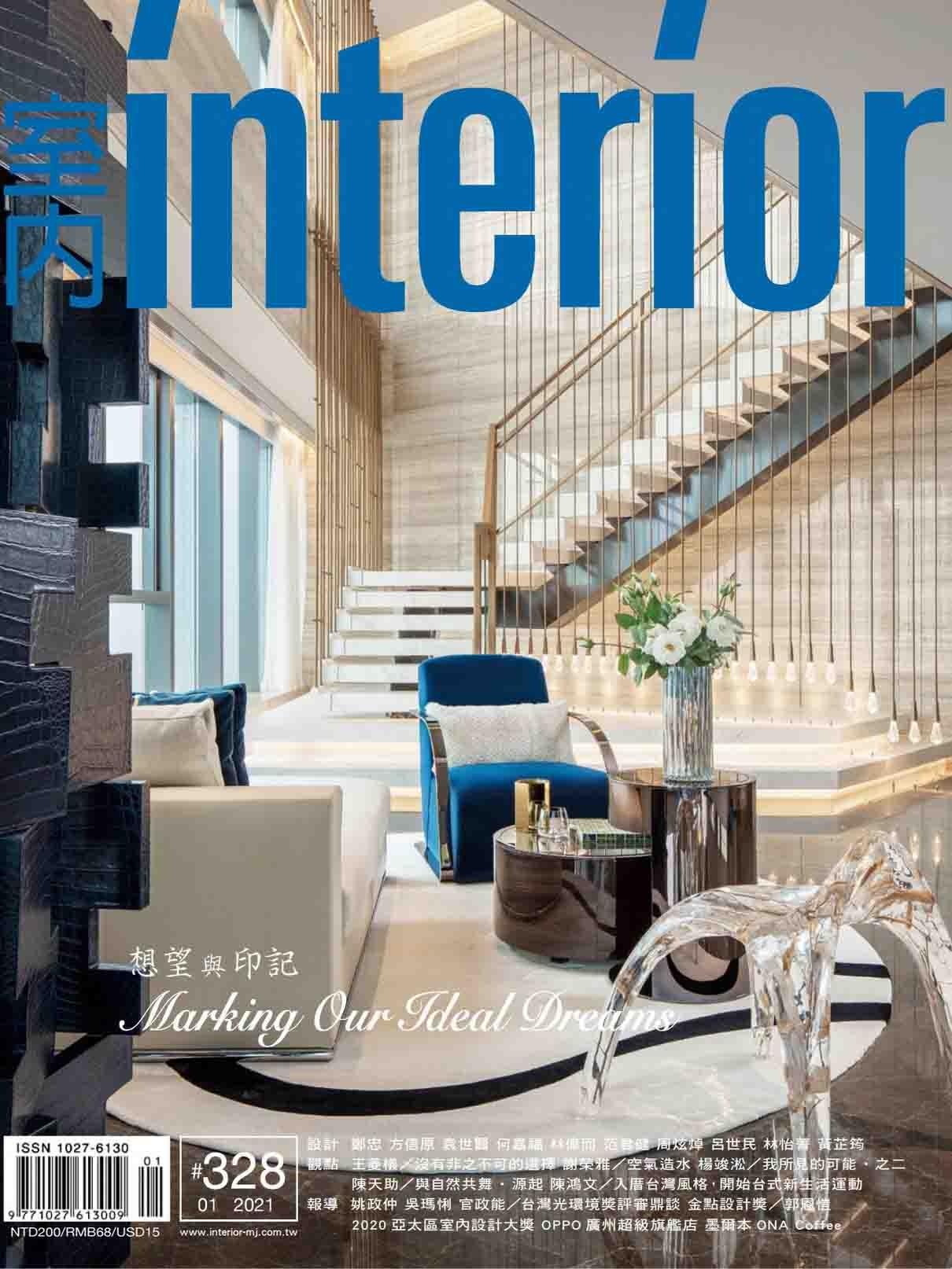 《室内Interior》台湾版室内时尚家居杂志2021年01月号