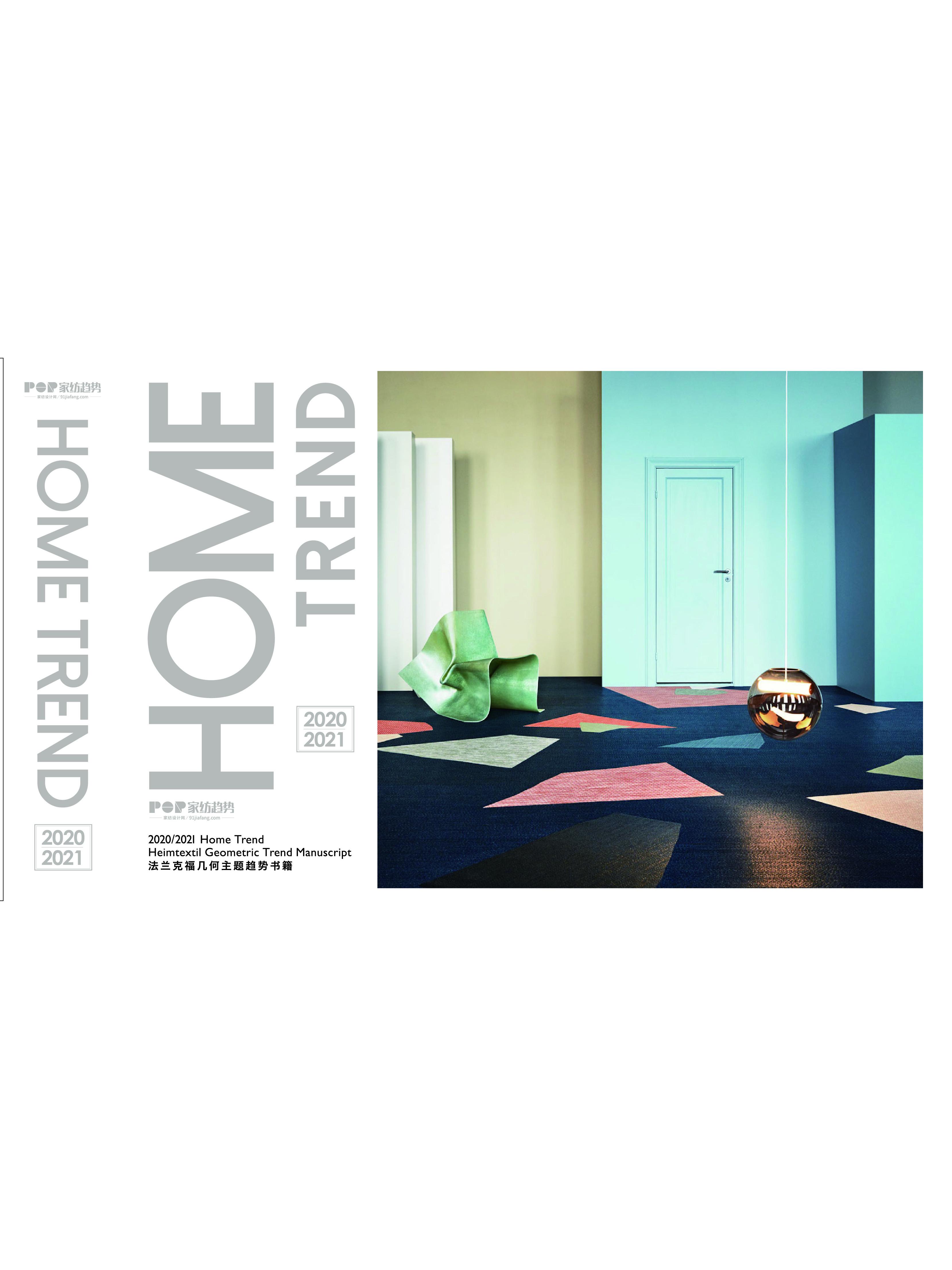 《HOME TREND》2020-2021法兰克福几何主题趋势书籍(一)