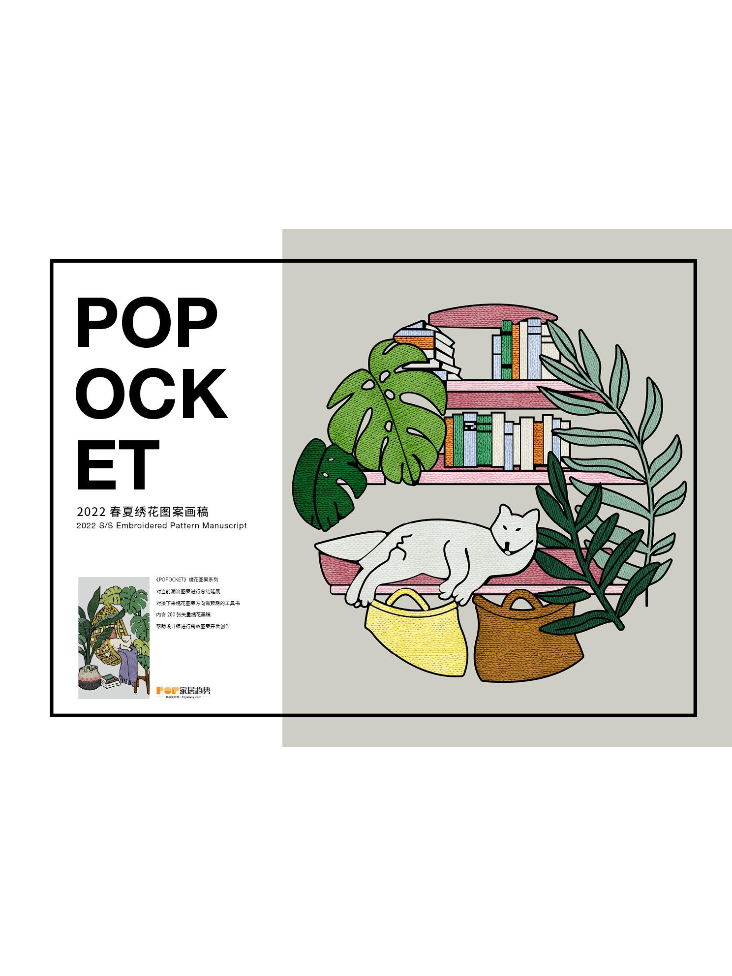 《POPICKET》 2022春夏绣花图案画稿