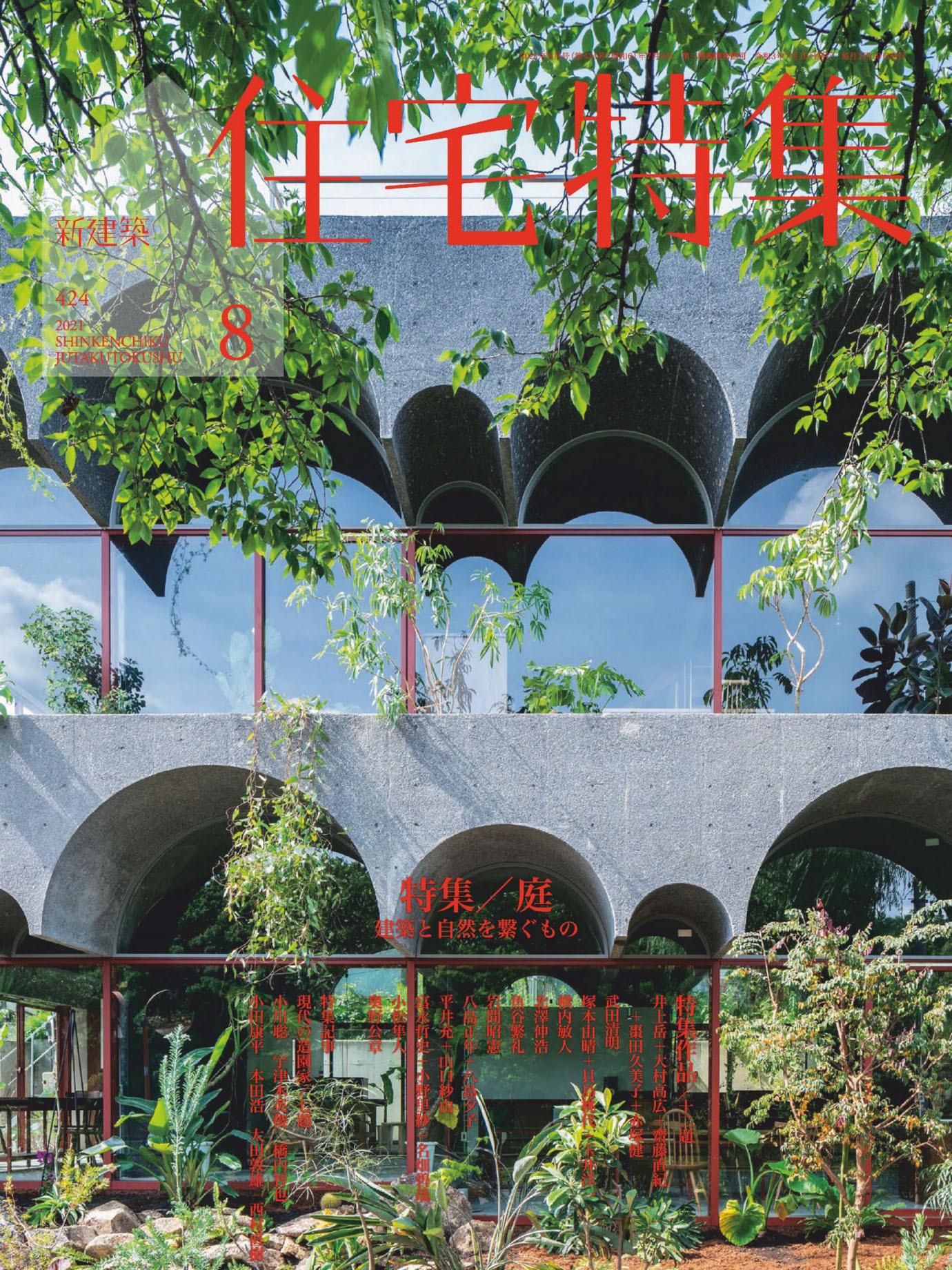 《新建築住宅特集Jutakutokushu》日本版店面室内设计杂志2021年08月号