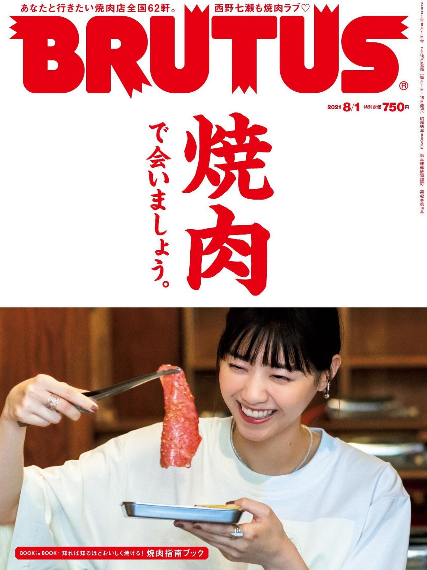 《Brutus》日本版时尚家居杂志2021年08月号