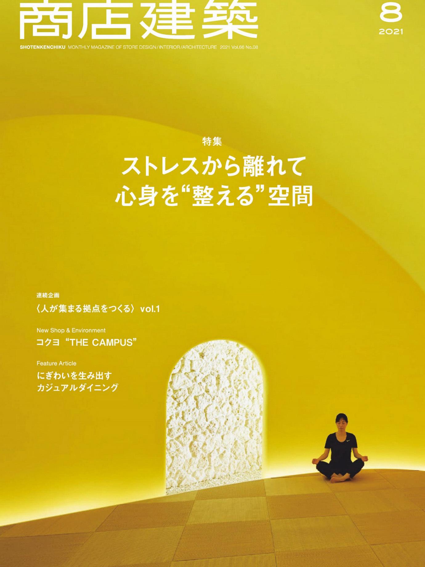 《商店建筑Shotenkenchiku》日本版店面室内设计杂志2021年08月号