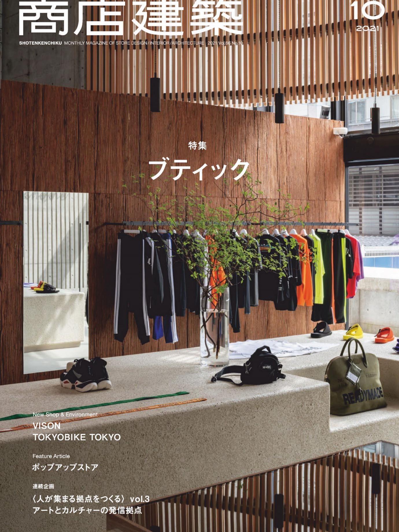 《商店建筑Shotenkenchiku》日本版店面室内设计杂志2021年10月号