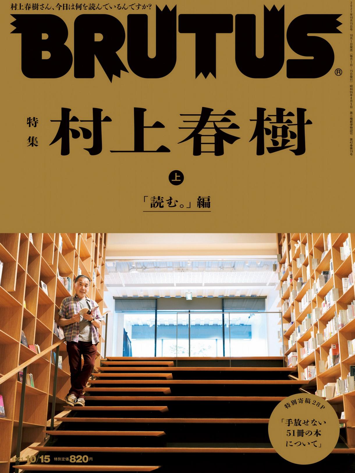 《Brutus》日本版时尚家居杂志2021年10月号(下)