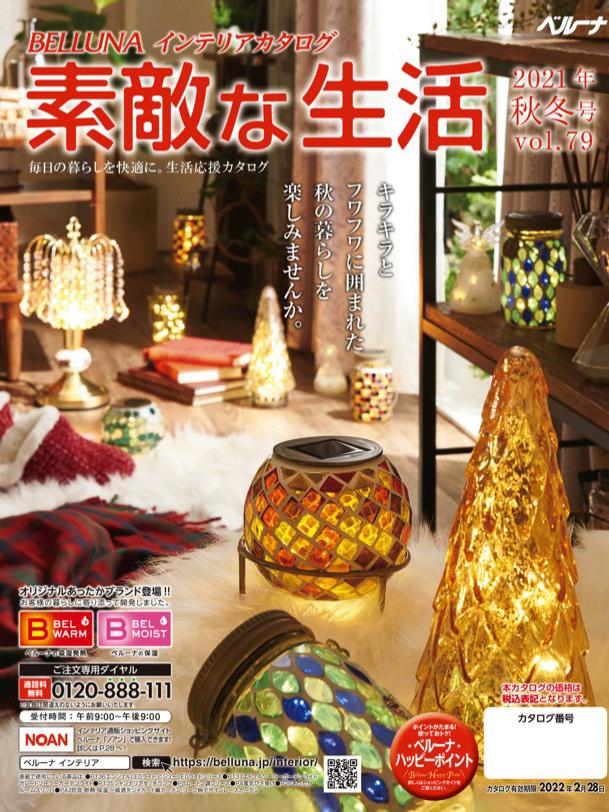《素敵な生活》日本时尚家居杂志之2021-22年秋冬号