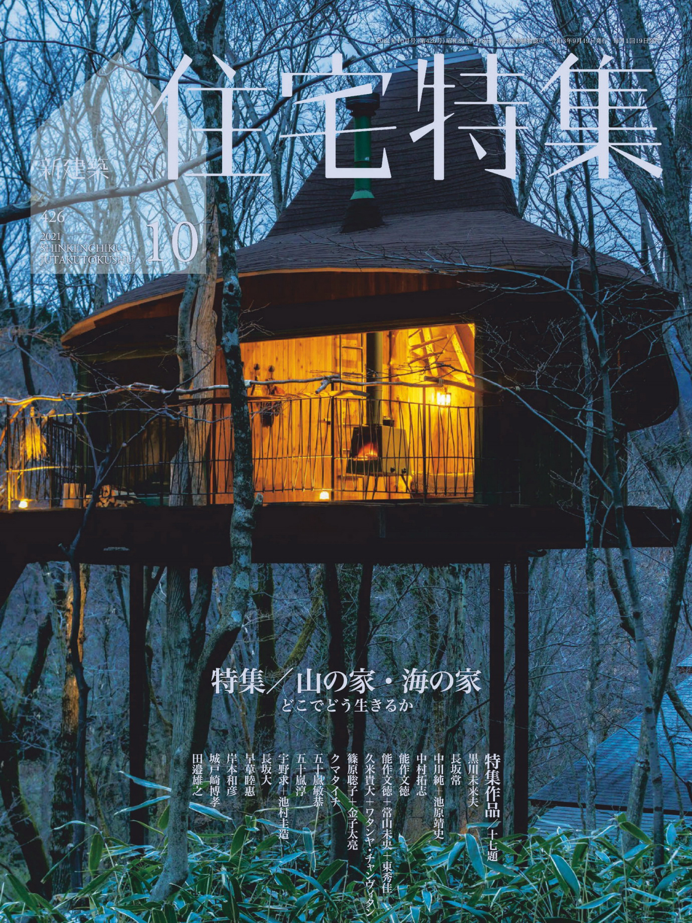 《新建築住宅特集Jutakutokushu》日本版店面室内设计杂志2021年10月号
