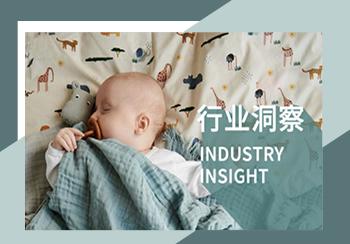 全面体系化--孕婴童行业洞察